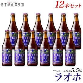 【ふるさと納税】定期便/富士桜高原麦酒 ラオホ12本×6ヶ月(地ビール クラフトビール)