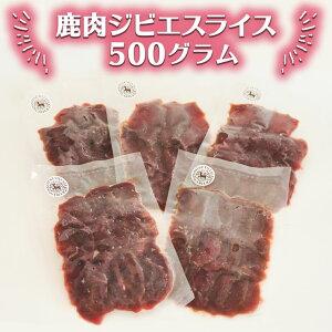 【ふるさと納税】鹿肉ジビエスライス 500g