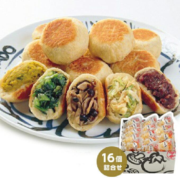 【ふるさと納税】いろは堂おやき16個詰合せ 【惣菜・レトルト】