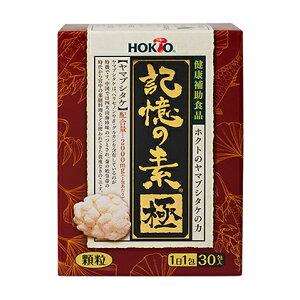 【ふるさと納税】ホクトのヤマブシタケの力 記憶の素 極 【きのこ・茸・キノコ・サプリ】