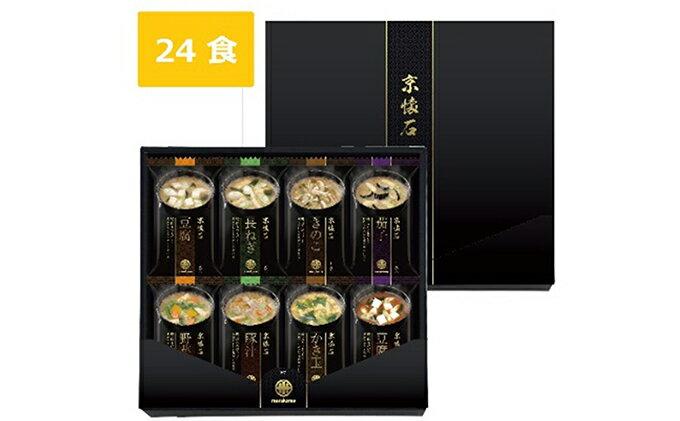 【ふるさと納税】京懐石のお味噌汁詰合わせセット24食 【インスタント・即席みそ汁】
