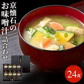 【ふるさと納税】京懐石のお味噌汁詰合わせセット24食 フリーズドライ 即席味噌汁 インスタント 【インスタント・即席みそ汁】