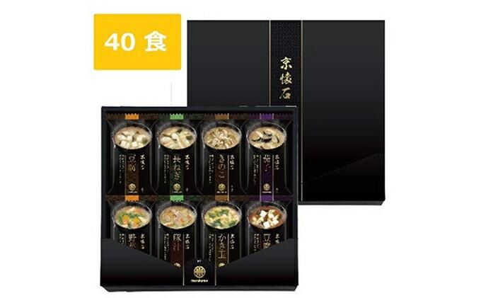 【ふるさと納税】京懐石のお味噌汁詰合わせセット40食  【インスタント・即席みそ汁】
