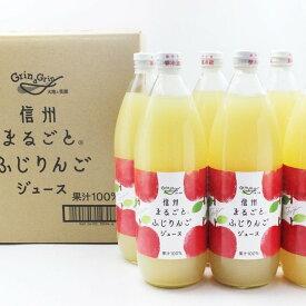 【ふるさと納税】信州ふじりんごジュース 1L×6本入 【飲料類/果汁飲料/りんごジュース・リンゴ・じゅーす】