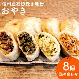 【ふるさと納税】信州産石臼挽き地粉おやき8個詰め合わせ 【加工品・惣菜・冷凍】