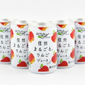 【ふるさと納税】信州まるごとりんごジュース 160g×30本入 無調整 リンゴジュース 【果実飲料・ジュース・飲料類・林檎・リンゴ】