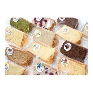 【ふるさと納税】信州の無添加シフォンケーキ 24個セット 【お菓子・シフォンケーキ・無添加・ケーキ・洋菓子】