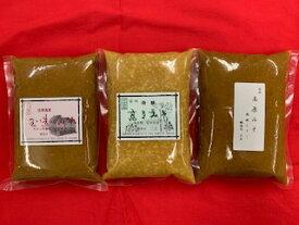 【ふるさと納税】信州松本のみそ詰合せ 計2.1kg