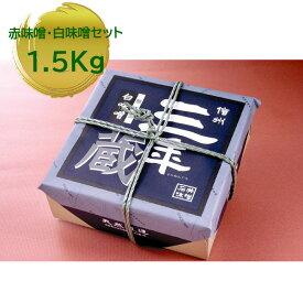 【ふるさと納税】石井味噌 三年蔵赤味噌・白味噌セット 計1.5kg