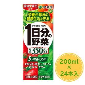 【ふるさと納税】伊藤園 紙パック1日分の野菜200ml 24本入り
