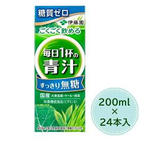 【ふるさと納税】伊藤園 紙パック ごくごく飲める毎日1杯の青汁(無糖) 200ml 24本入り