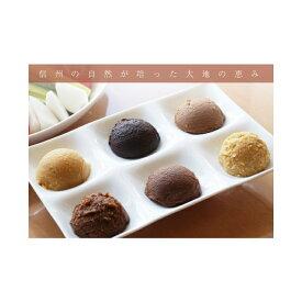 【ふるさと納税】萬年屋 信州味噌蔵 6種類3キロ味くらべ