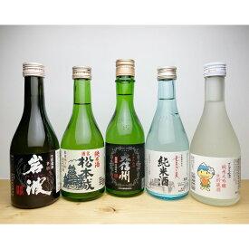 【ふるさと納税】松本の地酒5本セット 300ml×5本飲み比べ