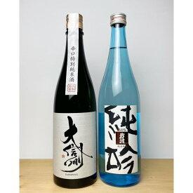 【ふるさと納税】松本の地酒2本セット(大信州酒造・岩波酒造)720ml×2