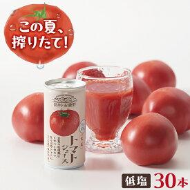 【ふるさと納税】信州・安曇野トマトジュース(低塩)190g×30本セット