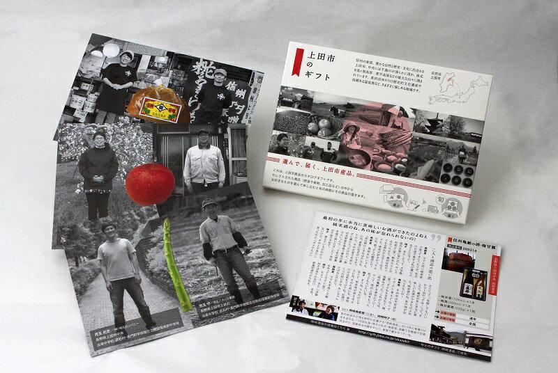 【ふるさと納税】014-005上田市産品のカタログギフト