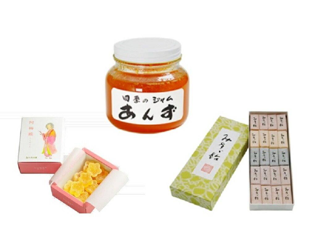 【ふるさと納税】008-021銘菓みすヾ飴・阿梅姫・ジャムのセット
