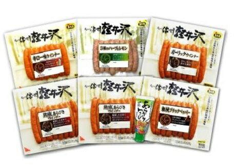 【ふるさと納税】008-040爽やか信州軽井沢 5種ウインナー&あらぎりわさびセット