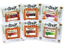 【ふるさと納税】008-045爽やか信州軽井沢 6種のウインナーセット