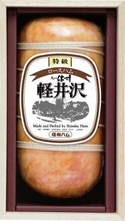 【ふるさと納税】013-001爽やか信州軽井沢 特級ロースハム