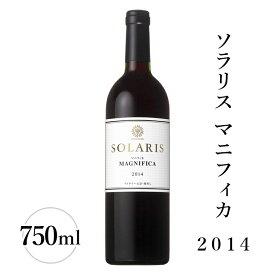 【ふるさと納税】081-002 ソラリス マニフィカ2014