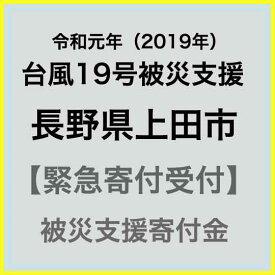 【ふるさと納税】【令和元年 台風19号災害支援緊急寄附受付】長野県上田市災害応援寄附金(返礼品はありません)