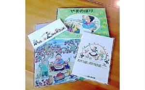 【ふるさと納税】001-059 ばばばぁちゃんグッズ&お好きなばばばぁちゃんの絵本(サイン入り) セット