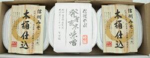 【ふるさと納税】001-061 こだわり味噌セット