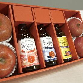 【ふるさと納税】信州須坂フルーツエール人気銘柄3種類・季節のりんご4個セット【お酒・フルーツビール・りんご】