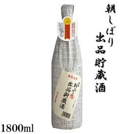 【ふるさと納税】朝しぼり 出品貯蔵酒 1800ml 【日本酒・お酒】