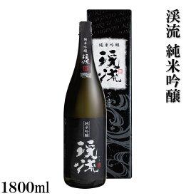 【ふるさと納税】渓流 純米吟醸 1800ml(化粧箱入り) 【日本酒・お酒】