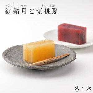 【ふるさと納税】紅霜月と紫桃夏、2本セット 【お菓子/りんご/プルーン/和菓子】