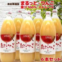 【ふるさと納税】まるっと・りんごジュース果汁100%6本セット《黒岩果樹園》飲料類果汁飲料りんご