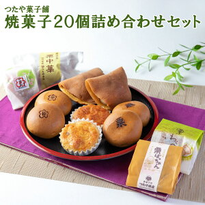 【ふるさと納税】焼菓子20個詰め合わせセット 【お菓子/焼き菓子】