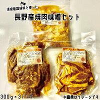 【ふるさと納税】須坂市産調味料を使った長野県産焼肉(味噌たれ)(冷凍品)《たけちゃん食品》惣菜肉豚ロース味噌冷凍