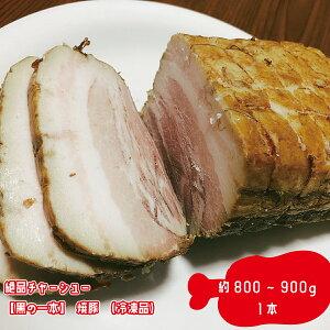 【ふるさと納税】絶品チャーシュー【黒の一本】焼豚(冷凍品)《たけちゃん食品》 肉 加工品 豚肉 チャーシュー 焼豚 冷凍