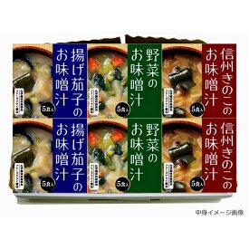 【ふるさと納税】信州みその味噌汁ギフト(30食) 【インスタント味噌汁・和食】 お届け:2019年8月26日より順次集荷