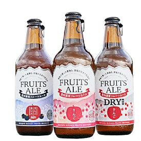 【ふるさと納税】信州須坂フルーツエール3種6本セット 【お酒・フルーツビール・りんご】