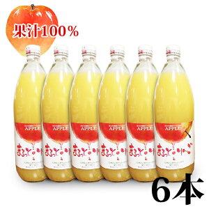【ふるさと納税】まるっと・りんごジュース果汁100% 6本セット 【飲料類/果汁飲料/りんご】