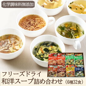 【ふるさと納税】フリーズドライ和洋スープ詰合せ(32食) 【加工食品・乾物・乾燥スープ・レトルト食品・セット】