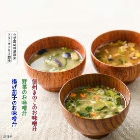 【ふるさと納税】信州みその味噌汁ギフト(30食) 【インスタント味噌汁・和食】