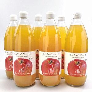 【ふるさと納税】ふじりんごジュース 1000ml×6本セット《楠わいなりー》【果実飲料・ジュース・飲料類・果汁飲料・リンゴ・林檎・アップルジュース・詰め合わせ】
