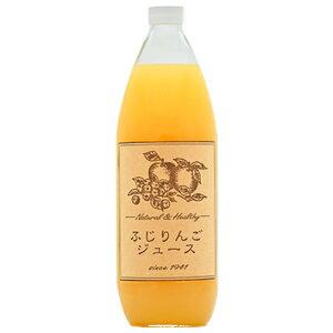 【ふるさと納税】りんごジュース1本入り(サンふじ) 【果実飲料・林檎・リンゴ・アップル】