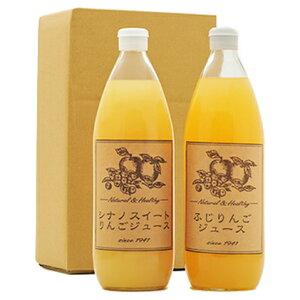 【ふるさと納税】りんごジュース2本入り(サンふじ・シナノスイート) 【果実飲料・林檎・リンゴ・アップル・セット・詰め合わせ】