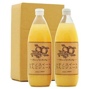 【ふるさと納税】りんごジュース2本入り(シナノスイート) 【果実飲料・林檎・リンゴ・アップル・セット・詰め合わせ】