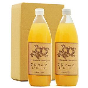 【ふるさと納税】りんごジュース2本入り(サンふじ) 【果実飲料・林檎・リンゴ・アップル・セット・詰め合わせ】