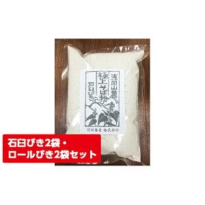 【ふるさと納税】浅間山麓 極上そば粉(500g×4袋) 【麺類/そば・蕎麦・ソバ】