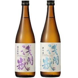 【ふるさと納税】浅間嶽 純米吟醸・純米酒 2本セット 【お酒/日本酒】