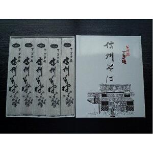 【ふるさと納税】信州そば(乾麺) 5束入 【麺類/そば・蕎麦・ソバ】