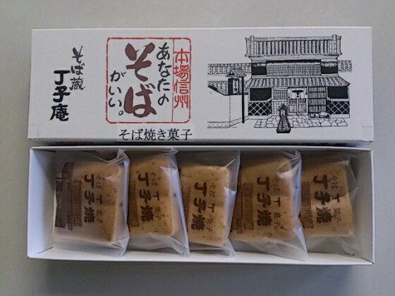 【ふるさと納税】そば菓子 丁子焼 5個入 【和菓子/お菓子・スイーツ】
